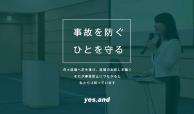 株式会社yes,and